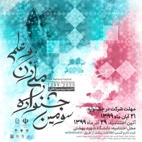 فراخوان سومین جایزه مریم میرزاخانی