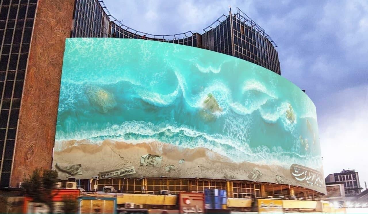 دیوارنگاره جدید میدان ولیعصر(عج)؛ دریا مبرّا از پلیدیست
