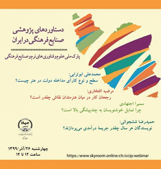 نخستین نشست دستاوردهای پژوهشی صنایع فرهنگی در ایران برگزار می شود