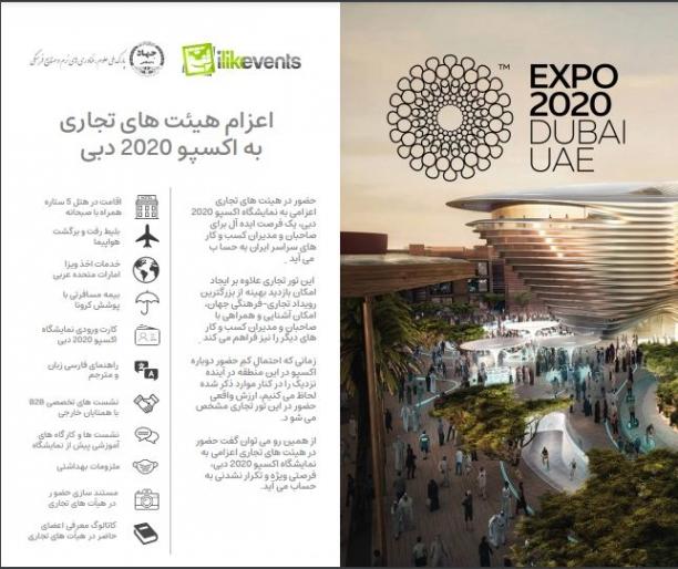 اعزام هیات های تجاری بهاکسپو 2020 دبی چگونه است ؟