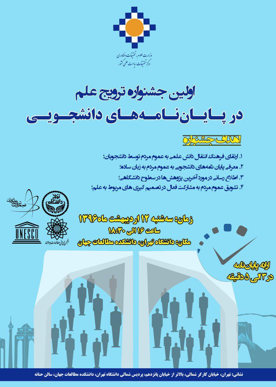 نخستین جشنواره ترویج علم در پایان نامه های دانشجویی